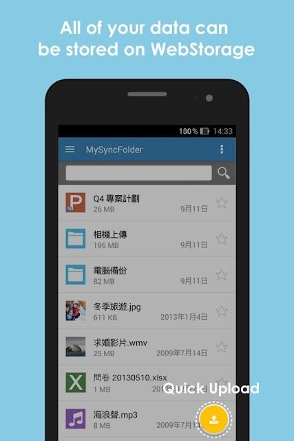ASUS WebStorage screenshots