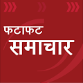 Hindi News APK for Kindle Fire