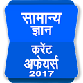Free Download GK Current Affair 2017 Hindi APK for Blackberry