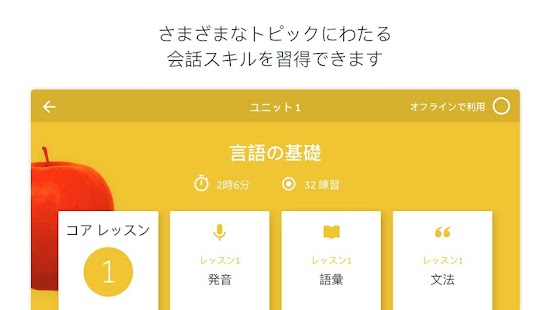 言語学習- Rosetta Stone Screenshot