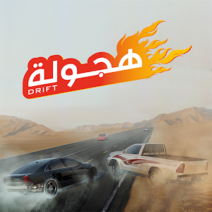 Drift هجولة For PC (Windows & MAC)
