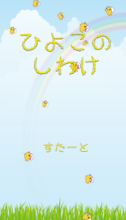 Game ひよこ仕分け APK for Kindle