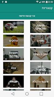 Free קבוצות לוואטסאפ בישראל APK for Windows 8