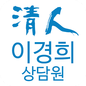 Download 청인 힐링바이오 이경희 모바일 명함 For PC Windows and Mac