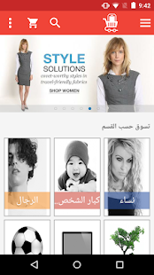 Magento Arabic Mobile App(RTL) - screenshot
