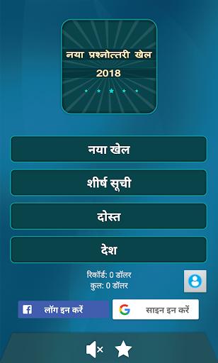 नया प्रश्नोत्तरी खेल 2018