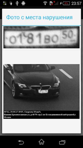 АвтоАссистент screenshot 4