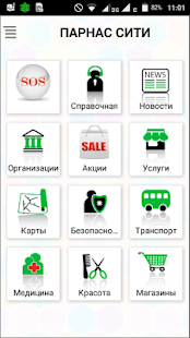 Парнас Сити - screenshot
