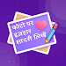 इज़हार शायरी - izhaar Propose Shayari Hindi Love Icon