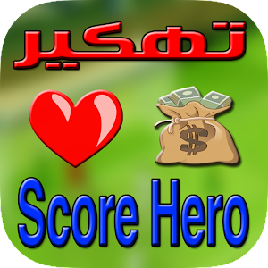 App تهكير سكور هيرو SIMULATOR APK for Windows Phone