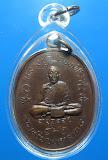 เหรียญมหาลาภ หลวงปู่สี ปี 18 เนื้อทองแดง วัดเขาถ้ำบุญนาค จ.นครสวรรค์