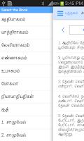 Screenshot of Tamil Bible