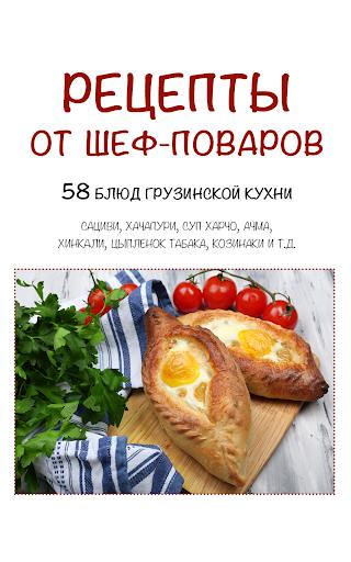 Рецепты от шеф-повара для дома