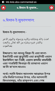 ছয় কালিমা - screenshot