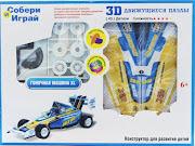 """Конструктор """"3D Action Puzzle"""" Гоночная Машинка XL Синяя"""