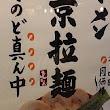 屯京拉麵(信義店)