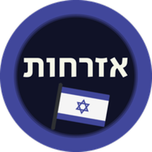 Download אזרחות For PC Windows and Mac