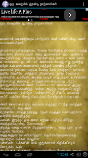 Aadhavan tamil short stories - screenshot