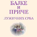 Android aplikacija Bajke i priče Lužičkih Srba
