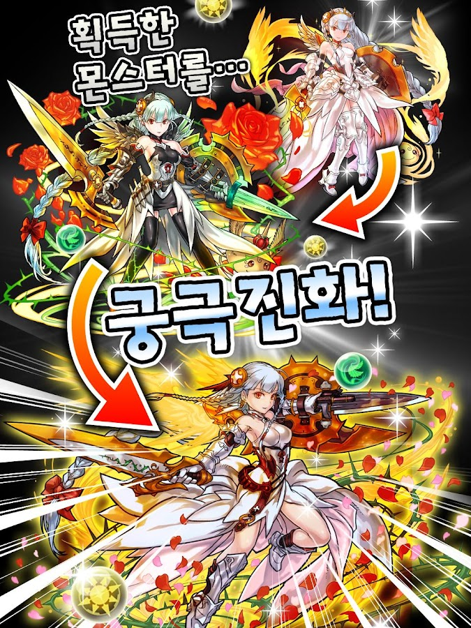 퍼즐&드래곤즈(Puzzle & Dragons) Screenshot 13