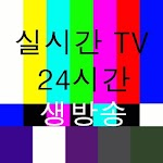 실시간TV -전세계TV, 한국TV, 고화질 DMB Icon