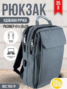 """Рюкзак серии """"Like Goods"""", D0002/11185"""