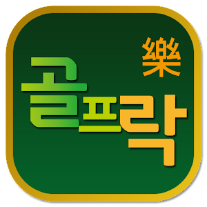 Download free 골프락 for PC on Windows and Mac