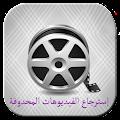 App إسترجاع جميع الفيديوهات joke APK for Kindle