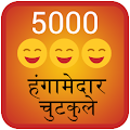 5000 Hangamedar Chutkule Jokes APK for Bluestacks