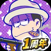Download おそ松さんのへそくりウォーズ~ニートの攻防~ APK on PC