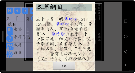 四庫全書 之 本草綱目 free - screenshot