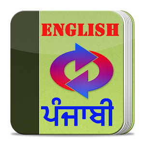 English to Punjabi Dictionary