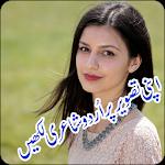 Urdu Poetry on Photos Icon