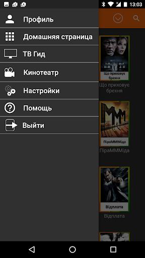 Воля TV screenshot 6