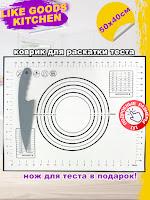 Силиконовый коврик для теста с ножом серии Like Goods, LG-12084