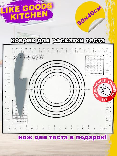 Силиконовый рецептурный термостойкий кулинарный коврик 50*40 для раскатки и выпечки теста, нож в комплекте, Like, Kitchen, Bakery