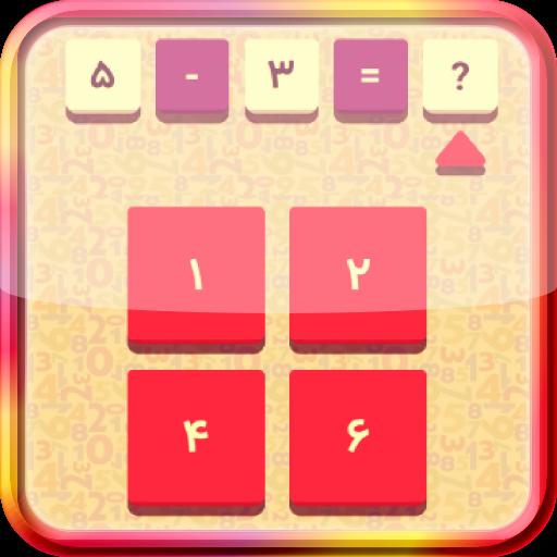 بازی ریاضی (game)