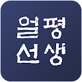 App 얼평선생 - 국가 대표 평가 서비스 APK for Kindle