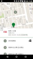 Screenshot of 香港通宵交通