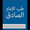 App طب الامام الصادق APK for Kindle