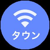 タウンWiFi 街中のWi-Fiに自動接続し通信制限から解放