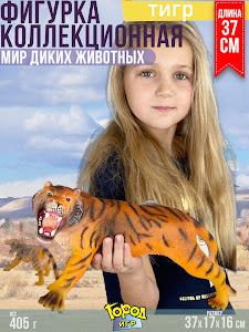"Игрушка-фигурка серии ""Город Игр"", N3.15"