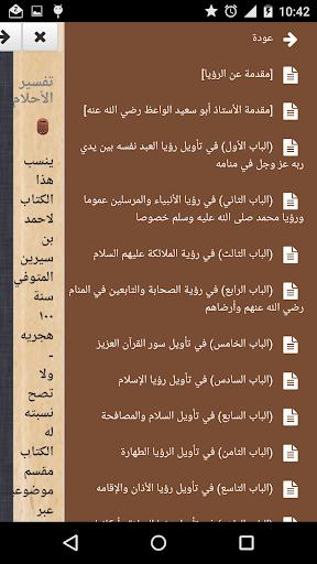 تفسير-الاحلام-ابن-سيرين for android screenshot