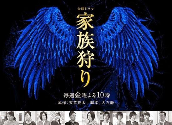 (TV-Variety)(720p) 篠田麻里子 – 家族狩り ep04 ep05 ep06 ep07 ep08 ep09 140829