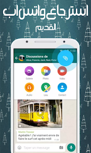 App استرجاع واتس اب القديم Prank APK for Kindle