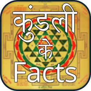 Download Kundli Ke Facts For PC Windows and Mac