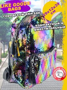 """Рюкзак серии """"Like Goods"""", D0002/11451"""