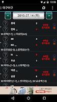 Screenshot of 2015 아구야구(한국 프로야구)