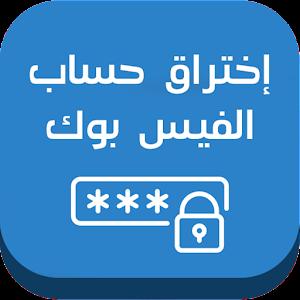App إختراق حسابات الفيس بوك PRANK APK for Windows Phone