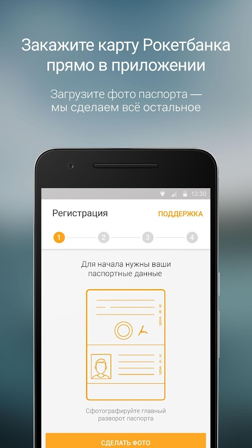Рокетбанк Screenshot 4